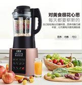 220V多功能料理機不加熱榨水果汁打豆漿破壁機家用商用大容量幹磨粉機『夢娜麗莎精品館』YXS