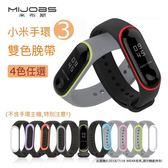 【小米手環3雙色腕帶】米布斯 MIJOBS 小米手環3 原廠正品 小米脕帶 運動錶帶 腕帶 錶帶 替換帶