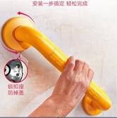 扶手不銹鋼浴室衛生間廁所無障礙殘疾人老人安全防滑馬桶欄桿拉手  ATF 極有家