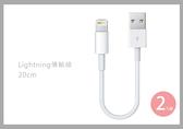 【2入組】Apple適用 Lightning 8pin 電源連接傳輸線 20cm (密封袋裝)