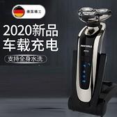 德國4D剃須刀全身水洗充電式電動刮鬍子刀三刀頭男飛科技術鬍須刀 韓國時尚週