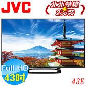 《送基本安裝》JVC瑞軒 43吋43E FHD液晶電視附視訊盒