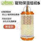 *WANG*ISTA伊士達 寵物保温燈(S)無燈.吊掛式設計 多孔性防燙網罩 防止小動物啃咬電線
