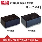 MW明緯 IRM-03-12 12V單組輸出電源供應器(3W)