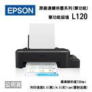 EPSON L120 單功能超值連續供墨印表機