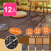 【Meric Garden】環保防水防腐拼接塑木地板12入/組(七款)直條紋款深棕色