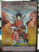 挖寶二手片-Y29-036-正版DVD-動畫【鬼神傳】-一部讓人難忘的動畫經典