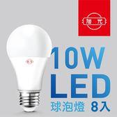 旭光旗艦店 ‧ LED 10W球泡燈8入(晝光色/全電壓)