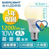 【億光 EVERLIGHT】10W 超節能 LED 燈泡 全電壓 E27節能標章(黃光4入)