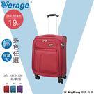 Verage 維麗杰 行李箱 登機箱 19吋 二代風格流線系列 旅行箱 349-8619 得意時袋