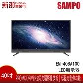 *~新家電錧~*【SAMPO聲寶 EM-40BA100 】40吋 超質美LED 低藍光顯示器 【實體店面】