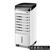 空調扇制冷風扇加濕單冷風機家用宿舍水冷氣扇移動小型空調器