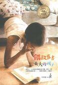 書立得-【汪培珽】餵故事書長大的孩子