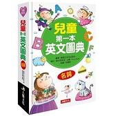 兒童第一本英文圖典(名詞篇)(附MP3/CD)