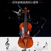 實木小提琴 考級初學者演奏手工小提琴 兒童成人考級演奏樂器 zh3414【宅男時代城】