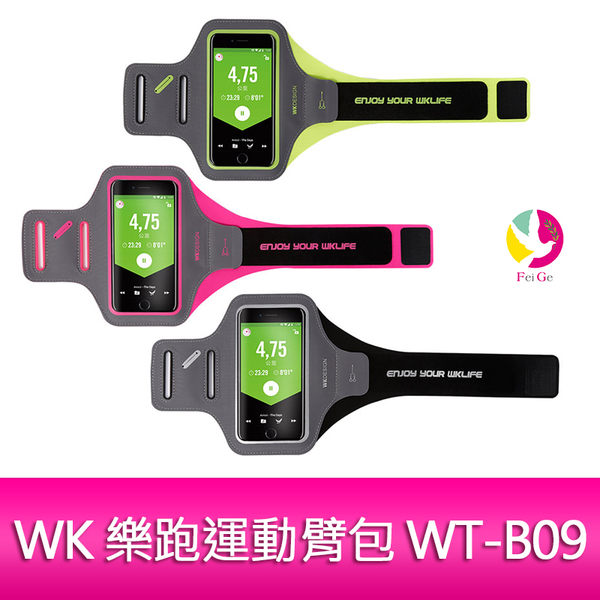 WK 防水材質便攜收納 樂跑系列運動臂包 WT-B09