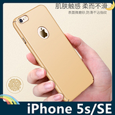 iPhone 5/5s/SE 好色系列裸機殼 PC軟硬殼 類金屬視覺 絲柔觸感 360度全包款 保護套 手機套 手機殼