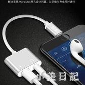 蘋果7耳機轉接頭iphone/6/8/plus/x轉換器充電聽歌二合一七八p數據線 js9102『小美日記』