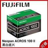 富士 Fujifilm Neopan ACROS 100 II 135 黑白底片 36張 傳統底片 底片 第二代 可傑