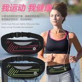 運動腰包2018新款男女跑步手機包多功能防水迷你隱形健身戶外腰帶 卡米優品