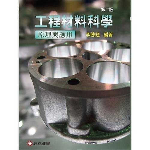 工程材料科學原理與應用(2版)