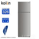Kolin歌林 326L一級能效變頻雙門冰箱/不鏽鋼 KR-233V03~含拆箱定位+舊機回收
