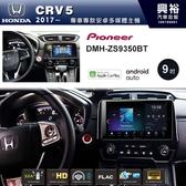 【PIONEER】2017~年HONDA CRV5專用DMH-ZS9350BT 9吋螢幕主機 *WiFi+Apple無線CarPlay