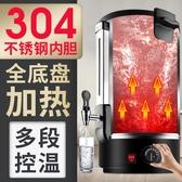 商用電熱燒水桶奶茶店不銹鋼開水器30L雙層保溫電熱開水桶220V 【免運】WY