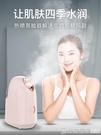 蒸臉器面臉美容儀噴霧機納米保濕補水蒸臉儀打開毛孔排毒熱噴家用 印象家品