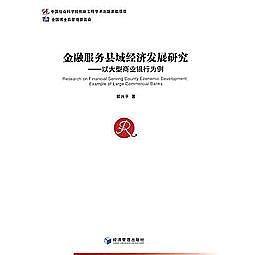 簡體書-十日到貨 R3Y【金融服務縣域經濟發展研究——以大型商業 為例】 9787509633038 經濟管