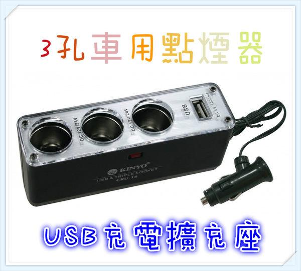 【KINYO-3孔車用點煙器+USB充電擴充座】❤行車紀錄器/車充 /手機/衛星導航/測速器/iphone❤