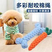 發聲咬繩玩具 狗狗玩具泰迪訓練用品磨牙耐咬幼犬狗咬繩棉繩結玩具寵物狗玩具 宜室家居