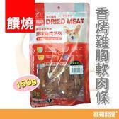 饌燒—香烤雞胸軟肉條-150g CD200-39【寶羅寵品】