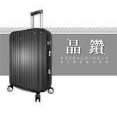 MyTravel晶鑽行李箱-黑(24吋)【愛買】