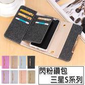 三星 S8 S8 Plus S7 S7edge 手機殼 閃粉鑽包手機殼 閃粉 軟殼 插卡 多色