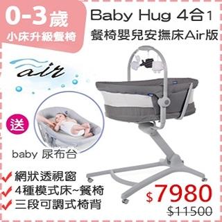 【線上婦幼展】chicco-Baby Hug4合1安撫餐椅嬰兒床Air版-北歐深灰