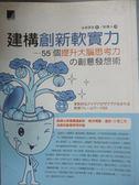 【書寶二手書T1/行銷_ZDS】建構創新軟實力-55個提升大腦思考力的創意發想術_永田豊志
