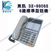 東訊 DX-9906S 6鍵標準型數位話機  [總機系統 企業電話系統]-廣聚科技