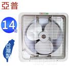 亞普牌14吋吸/排兩用通風扇/排風扇 HY-314A~台灣製造
