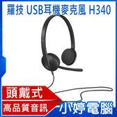 【24期零利率】全新 羅技 Logitech H340 USB 耳機麥克風 頭戴式 耳罩式 耳麥