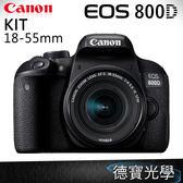 Canon  EOS 800D 18-55mm 單鏡KIT 總代理公司貨