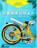 折疊自行車 英菲力爾20寸炫彩變速單速折疊自行車單車減震成人男女式學生車 igo 歐萊爾藝術館