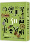 改變世界的30個重要發明:酒、紙、眼鏡、時鐘、鐵路……,扭轉人類食.衣.住.行的