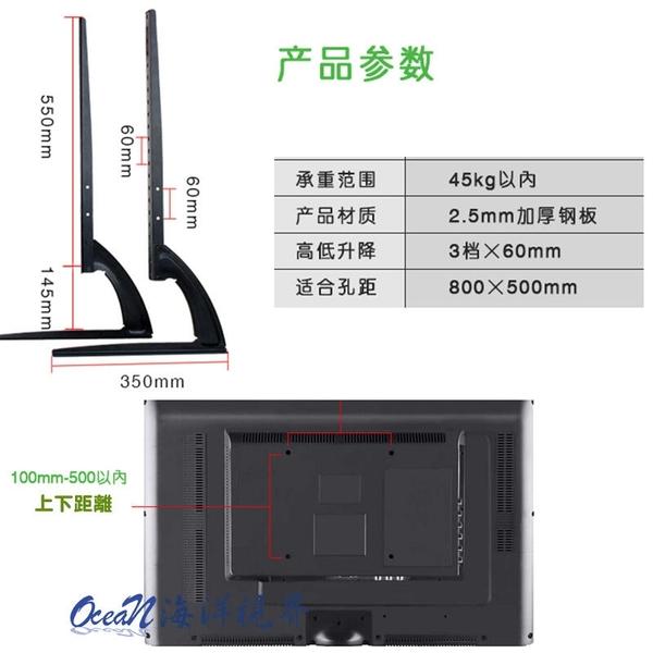 【EY-L277】32-55吋 簡易型萬用電視底座 液晶腳座 高度可調