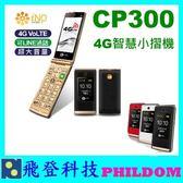 空機免綁約 INO CP300 4G智慧小摺機 摺疊手機 工作機 長輩機 可以LINE通話 開發票