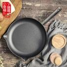 小幸福鑄鐵平底鍋煎鍋不粘鍋家用無涂層煎蛋烙餅牛排鍋電磁爐通用 WJ3C數位百貨
