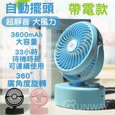 【24H】超長續航 USB風扇 旋轉擺頭 可連續使用33小時 桌上型風扇 迷你風扇 桌扇 安靜無聲