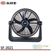 元元家電館 SPT 尚朋堂 20吋渦輪循環扇 SF-2021