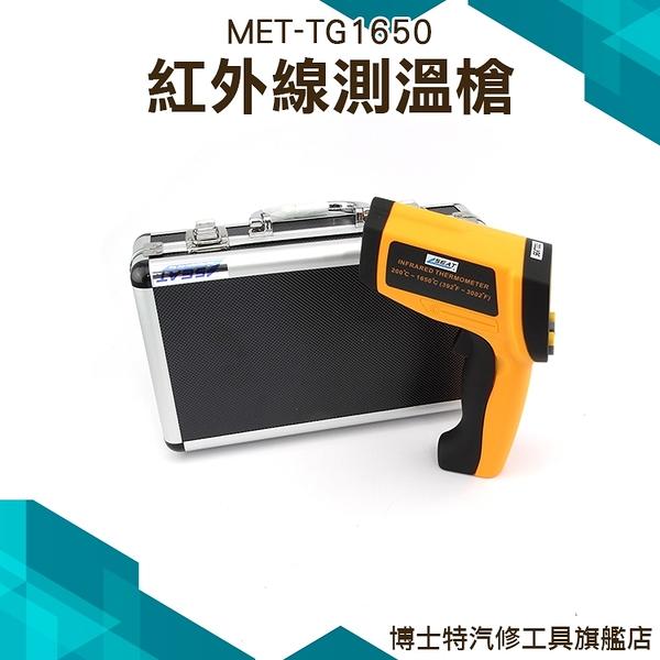 博士特汽修 MET-TG1650 CE工業級200~1650度紅外線測溫槍(365天延長保固)