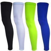 自行車騎行腿套夏秋季戶外運動速干防曬護腿